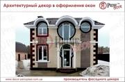 Архитектурный декор в оформлении окон