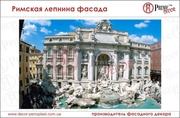 Римская лепнина фасада