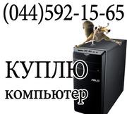 Продать старый компьютер бу быстро,  с одного телефонного звонка.