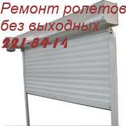 Ремонт электрических ролет Киев,  ремонт електро ролет  Киев,  замена
