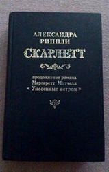 А. Риппли Скарлетт