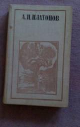 А.П. Платонов Повести,  рассказы,  из писем