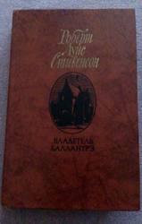 Роберт Луис Стивенсон Владетель Балантрэ,  рассказы,  повести.