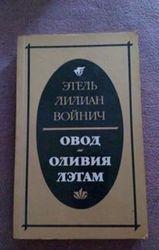Этель Лилиан Войнич Овод,  Оливия Лэтам