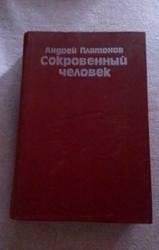 Андрей Платонов Сокровенный человек Рассказы,  повести