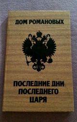 Г. Попов Дом Романовых П.М. Быков Последние дни последнего царя.