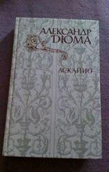 Александр Дюма Асканио