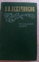 И.И. Лажечников  Последний новик