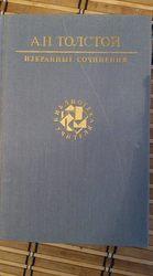 А.Н. Толстой Избранные сочинения