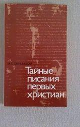 И.С. Свенцицкая Тайные писания первых христиан