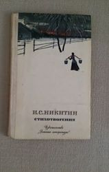 И.С. Никитин Стихотворения