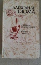 Александр Дюма Учитель фехтования,  Черный тюльпан