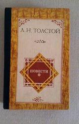Л.Н. Толстой Повести