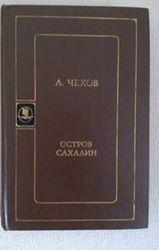 А. Чехов Остров Сахалин