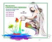 Мастер-класс «Открой в себе художника» с Дмитрием Лейпником