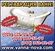 Профессиональная реставрация ванн