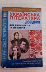 О.В. Курилина,  Г.И. Земляная Украинская литература справочник
