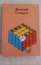 В. Скляров Афеминимы