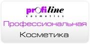 ProfiLine Cosmetics Профессиональная косметика