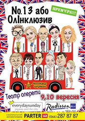 Билет в Театр Оперетты на премьеру № 13 или Олинклюзив   Срочно!