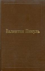 Валентин Пикуль  Фаворит