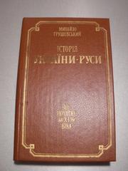 М. Грушевский История Украины-Руси 5 томов на украинском языке