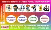 Городской языковой лагерь «Страна профессий» /26-30 октября
