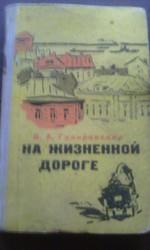 В. А. Гиляровский На жизненной дороге