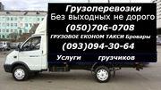 Грузоперевозки перевозка мебели грузовое такси доставка Олди, Епицентер