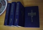 Дмитрий Мережковский - Собрание сочинений (4 тома)