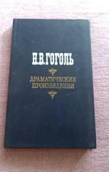 Н.В. Гоголь Драматические произведения