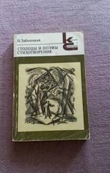 Н. Заболоцкий Столбцы и поэмы. Стихотворения