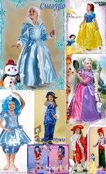 Прокат  карнавальных костюмов для детей от салона Elen-Mary (Элен Мари