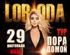 Заключительный концерт Светланы ЛОБОДЫ в Киеве 29.11.2015. Есть ВИП