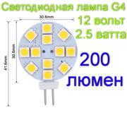 Светодиодная Led лампа G4 2W,  200 Lm,  12V