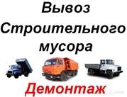 АКЦИЯ!демонтаж.вывоз строймусора.стройматериалы по оптовым ценам 2014