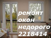 Недорогой ремонт окон киев,  ремонт дверей в киеве,  срочный ремонт