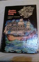 Джеймс Фенимор Купер Браво,  Морская волшебница