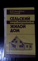 В.Э. Соколовский,  Р.Н. Алимов  Сельский индивидуальный жилой дом