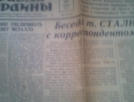Газета  Советская Украина - 1948 г.