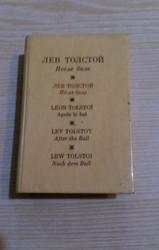 Лев Толстой После бала карманная книга