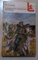 Д.М. Фурманов Чапаев. Красный десант. Рассказы.
