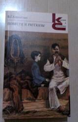 В.Г. Короленко Повести и рассказы