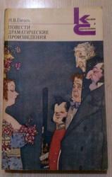 Н. В. Гоголь Повести. Драматические произведения