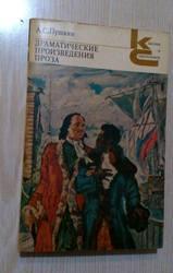 А.С. Пушкин Драматические произведения. Проза