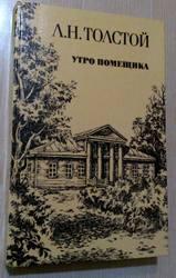 Л. Н. Толстой Утро помещика. Повести