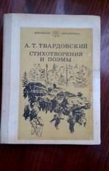 А.Т. Твардовский Стихотворения и поэмы