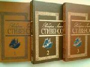 Стивенсон. Избранные произведения в 3-х томах (комплект)
