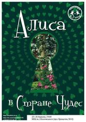 Продам билеты на мюзикл Алиса в стране чудес. 25 и 26 марта