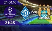Квитки футбол Динамо Київ- Манчестер Сіті 24.02.2016 є VIP?центр
